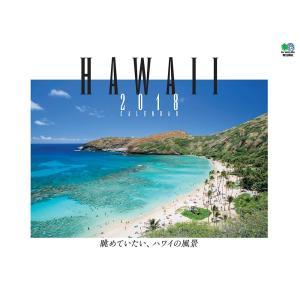 カレンダー2018 眺めていたい、ハワイの風景