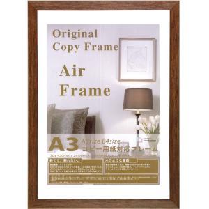 YASUI/ヤスイ A3サイズ フォトフレーム Original Copy Frame Air Frame|laughs