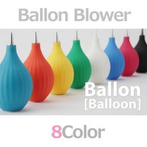 カラフルブロアー Ballon 8color|laughs