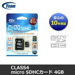 【メール便OK】Team Japan Class4 microSDHCカード 4GB 変換アダプター付属 チームジャパン マイクロSDカード TG004G0MC24A 10年保証|laughs