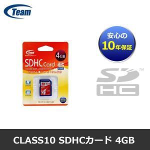 【メール便OK】Team Japan Class10 SDHCカード 4GB チームジャパン SDカード TG004G0SD28X 10年保証