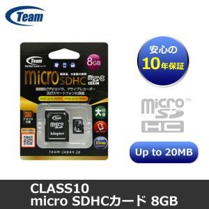 【メール便OK】Team Japan Class10 高速20MB/s microSDHCカード 8GB 変換アダプター付属 チームジャパン マイクロSDカード TG008G0MC28A 10年保証|laughs