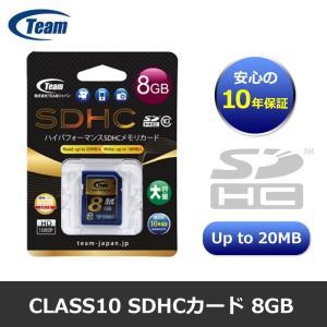 【メール便OK】Team Japan Class10 高速20MB/s SDHCカード 8GB チームジャパン SDカード TG008G0SD28K 10年保証|laughs
