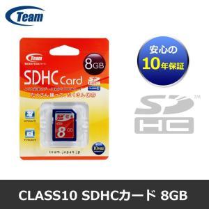 【メール便OK】Team Japan Class10 SDHCカード 8GB チームジャパン SDカード TG008G0SD28X 10年保証|laughs