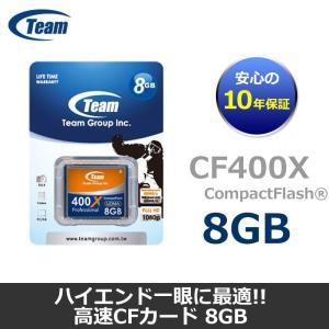 【メール便OK】Team Japan CFカード 高速タイプ 8GB チームジャパン コンパクトフラッシュカード CF 400X TG008G2NCFDX 10年保証|laughs