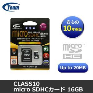 【メール便OK】Team Japan Class10 高速20MB/s microSDHCカード 16GB 変換アダプター付属 チームジャパン マイクロSDカード TG016G0MC28A 10年保証|laughs