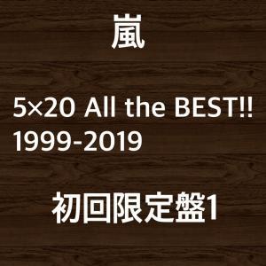 嵐 5×20 All the BEST!! 1999-2019 【初回限定盤1】4CD+DVD