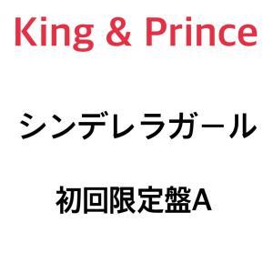 King & Prince シンデレラガ...の商品画像