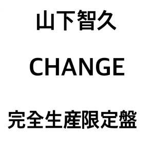 山下智久  CHANGE【完全生産限定盤】