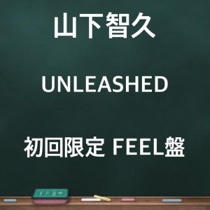 【初回生産限定FEEL盤】CD+DVD+32Pブックレット  1. UnleAsHed 2. You...