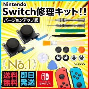 ニンテンドースイッチ Nintendo Switch ジョイコン 修理 セットリペア 修復 スイッチ ジョイスティック コントローラー 任天堂スイッチの画像