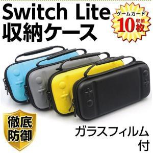 任天堂スイッチ キャリングケースNintendo Switch lite  nintendoスイッチ...