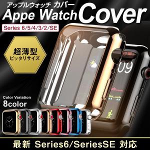 apple watch ケース アップルウォッチ Series6 SE カバー ケース Series...