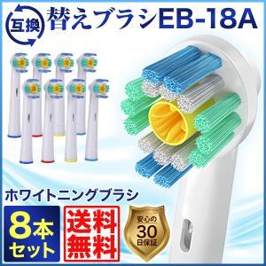 ブラウン 電動歯ブラシ 替えブラシオーラルB  ホワイトニングブラシ 互換ブラシ EB18 8本