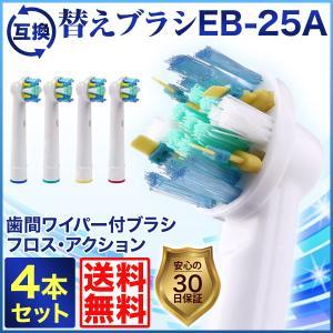 ブラウン オーラルB 用 電動歯ブラシ 替えブラシ EB-25 歯間ワイパー付きブラシ 4本の画像