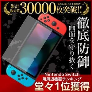 Nintendo Switch スイッチ 保護フィルム フィルム ガラスフィルム switchLite 任天堂の画像