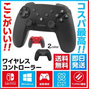 Switch コントローラー スイッチコントローラー プロコン 任天堂 ワイヤレス ニンテンドー