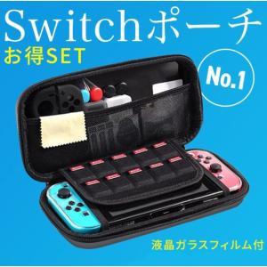 ガラスフィルム付 Nintendo Switch ハードケース 耐衝撃 ケース ニンテンドースイッチ...