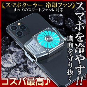 スマホクーラー スマホ用 冷却 ファン 静音 小型 スマホ熱対策  スマートフォン iPhone/A...