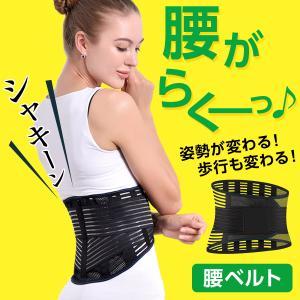 腰ベルト 腰楽 コルセット 骨盤ベルト 姿勢矯正 腰サポーター 骨盤矯正 腰痛ベルト 腰コルセット|Laundly