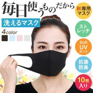 マスク  10枚セット 水洗い可能  ウイルス対策 花粉対策 秋用 冬用 蒸れない UVカット 花粉...