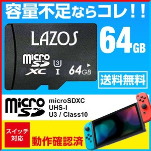 Nintendo SWITCH 対応 マイクロSD 64GB SDXC microSDXCカード U...