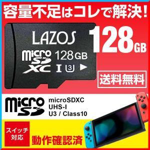 Switch 任天堂スイッチ ニンテンドースイッチ microsd マイクロSD 128gb Class10 UHS-I microSDXC マイクロsdカード microsdカード SDXC 超高速U1|Laundly