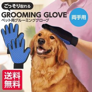 ペットブラシ グローブ グローブセット 手袋  ブラッシング グルーミンググローブ 両手