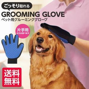 ペットブラシ グローブ グローブセット 手袋  ブラッシング グルーミンググローブ 片手