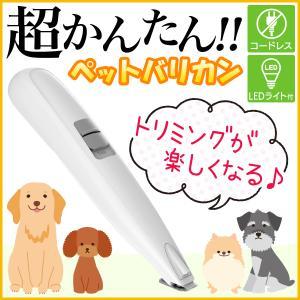 ペット バリカン USB充電式 コードレス 猫用 犬用 初心者 低騒音 肉球 グルーミング トリミン...