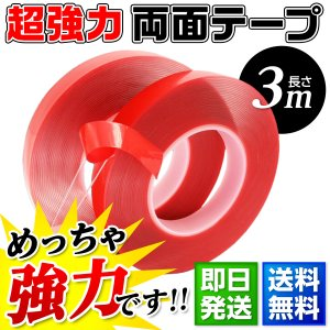 強力 両面テープ   透明 薄手 アクリル はがせる 防水用 3メートル