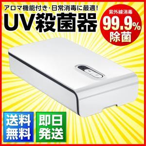UV滅菌器 紫外線除菌器  スマホ 滅菌器 除菌ケース 紫外線洗浄器 消毒 除菌 小物滅菌ボックス