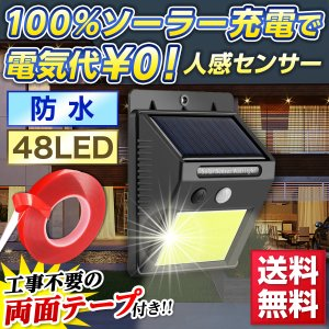 センサーライト ソーラーライト 人感センサー 48LED IP65防水  防犯ライト  自動点灯 太...
