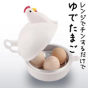 調理器具 ゆでたまご器 ゆでたまご 電子レンジ調理用品 ゆで卵メーカー 安全 簡単 加熱 電子レンジ用 4個
