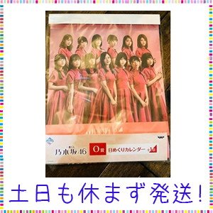乃木坂46 一番くじ O賞 日めくりカレンダー