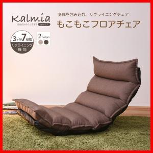 国産(日本製)座椅子 座り心地NO-1 もこもこリクライニングチェア 激安セール アウトレット価格の写真