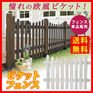 ピケットフェンス U型(フェンス単品販売) SFPU1200 ガーデニング カントリー イングリッシュ ガーデン 庭 屋外 おしゃれ オシャレ 天然木 木製 エクステリア|lavender-house