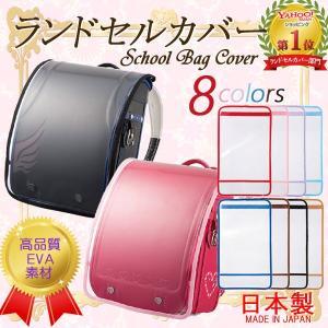 日本製 ランドセルカバー 透明 ランドセルをまもるちゃん フチありクリア A4フラットファイル対応 Lサイズ 無地 女の子用 男の子用...