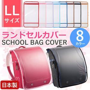 日本製 ランドセルカバー 送料無料 透明 ランドセルをまもるちゃん フチありクリア A4フラットファイル対応 LLサイズ 無地 女の子用 男の子用