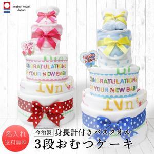出産祝いに!! 今治製身長計付きバスタオルの3段おむつケーキ...