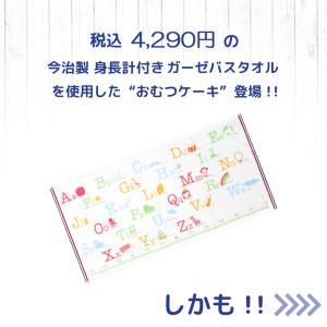 おむつケーキ 出産祝い オムツケーキ 今治製 ...の詳細画像1