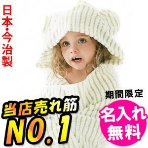 人気のフード付きバスタオル。/男の子/女の子/名前入り♪ パイルに非常に細い糸を使った、とても使いや...