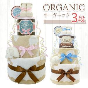 おむつケーキ 出産祝い オムツケーキ 名入れ無料  オーガニック 男の子 女の子 刺繍 漢字対応 ナチュラル お祝い オムツタワー