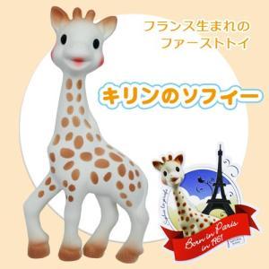 キリンのソフィー Vulli(ヴュリ) 3,024円 正規販...
