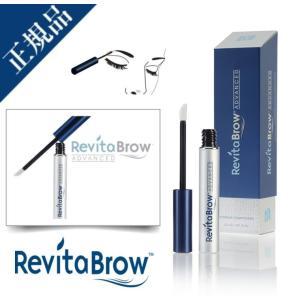RevitaBrow Advanced リバイタブロウ アドバンス3.0ml/0.101fl. oz.(まゆ毛育毛剤/まゆ毛美容液)正規品|lavien