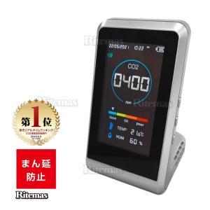 二酸化炭素濃度計 二酸化炭素検出器 まん防 まん延防止等重点措置 センサー CO2メーターモニター 空気質検知器 ポータブル 測定器 USB充電 リア|lavieofficial
