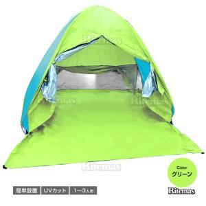 1~3人用 カーテン付き テント サンシェード ワンタッチ ポップアップ UVカット 防水 日除け キャンプ フルクローズ ビーチテント サンシェード|lavieofficial