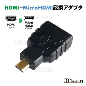 Micro HDMI変換アダプター HDMI-Micro HDMI HDMIタイプA-HDMIタイプD HDMIマイクロ変換用 HDMI メス - マ|lavieofficial