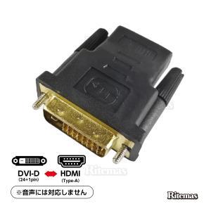 HDMI DVI 変換アダプター 変換コネクタ 変換  HDMIメス DVI 24+1ピン モニターケーブル変換接続 DVI-D ディスプレイ変換 デ|lavieofficial