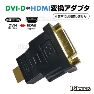 HDMI DVI 変換アダプター 変換コネクタ 変換  HDMIオス DVI 24+5ピン モニターケーブル変換接続 DVI-I ディスプレイ変換 デ|lavieofficial
